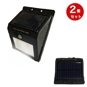 防水 20LED ソーラーセンサーライト 2個セット 充電式 人感センサー ポーチライト 自動点灯 簡単設置 玄関灯 駐車場 明るい 2個組 20灯