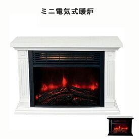 暖炉型ファンヒーター 電気式暖炉 ファンヒーター 暖炉 温風ヒーター おしゃれ 暖房器具
