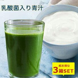 (超お得な3箱!) 青汁 乳酸菌乳酸菌250億個含有 大麦若葉青汁 国産 大葉若葉 置き換えダイエット (送料無料)