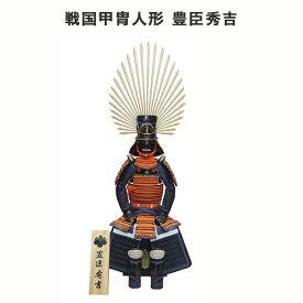豊臣秀吉 戦国武将 置物 趣味 コレクション フィギュア 戦国大甲冑人形 甲冑フィギュア
