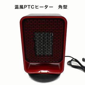 温風PTCヒーター おしゃれ 暖房器具 節電 節約 エコ タイマー付き カーボンヒーター ヒーター 角型