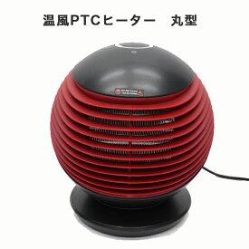 温風PTCヒーター おしゃれ 暖房器具 節電 節約 エコ タイマー付き カーボンヒーター ヒーター 丸形