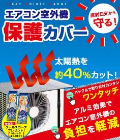 室外機カバー エアコン室外機 日よけ 保護カバー エアコンカバー 節電対策 省エネ 遮熱 送料無料