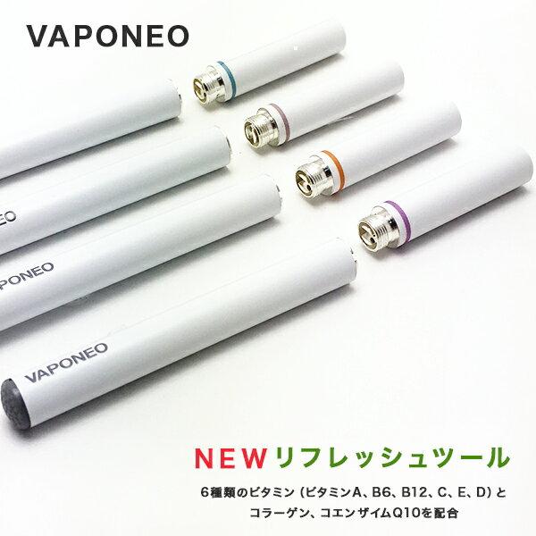 電子タバコ 電子たばこ 電子煙草 禁煙グッズ ビタミン VAPONEO ヴェポネオ カートリッジタイプ 送料無料