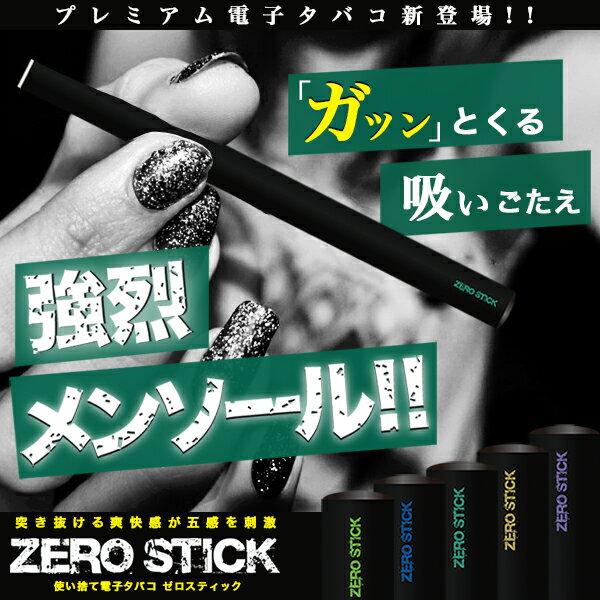 電子タバコ ゼロスティック 禁煙グッズ 電子たばこ 電子煙草 ポイント消化 ビタミン 使い捨て電子タバコ 送料無料