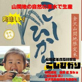【送料無料】30年度石川産こしひかり白米27kg  金沢北部山間地限定