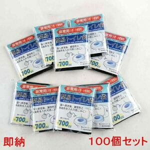 簡易トイレ 携帯トイレ 災害用 非常用 防災グッズ 100袋セット(1袋で小2〜3回使用可)