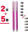 【メール便送料無料】万年タッチペン 交換式導電性繊維タイプx2本+交換用パーツx5個付 液晶タッチペン29・ロングタイ…