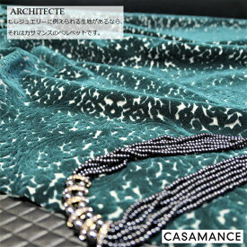 フランス輸入生地商品名:ARCHITECTE/3653 06 34ブランド名:CASAMANCE(カサマンス/フランス)*ハーフカット(巾約70cm)*30cm以上10cm単位ベルベット・カルトナージュ・生地・布・はぎれ