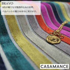 フランス輸入生地商品名:BRAVO/3667 01 83ブランド名:CASAMANCE(カサマンス/フランス)*ハーフカット(巾約70cm)*30cm以上10cm単位ベルベット・カルトナージュ・ハンドメイド・生地・布・