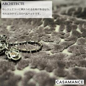 フランス輸入生地生地名:ARCHITECTE/3653 04 22ブランド名:CASAMANCE(カサマンス)*ハーフカット(巾約70cm)*30cm以上10cm単位*カットベルベット・ハンドメイド・バッグ・ポーチ・生地・布