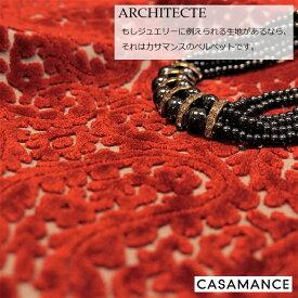 フランス 輸入生地商品名:ARCHITECTE/3653 08 02ブランド名:CASAMANCE(カサマンス)*ハーフカット(巾70cm)*30cm以上10cm単位*ベルベット・ハンドメイド・バッグ・ポーチ・生地・布