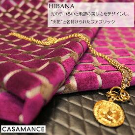 フランス輸入生地商品名:HIBANA/A3577 02 43ブランド名:CASAMANCE(カサマンス/フランス)*ハーフカット(巾70cm)*30cm以上10cm単位*ベルベット・カルトナージュ・ハンドメイド・バッグ・生地・布