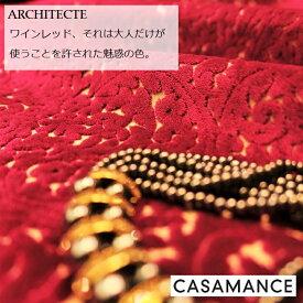 フランス 輸入生地商品名:ARCHITECTE/3653 07 89ブランド名:CASAMANCE(カサマンス)*ハーフカット(巾70cm)*30cm以上10cm単位*ベルベット・ハンドメイド・バッグ・ポーチ・生地・布