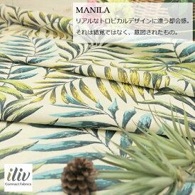 輸入生地 トロピカル商品名:MANILA/lagoonブランド名:iliv(アイリブ)*50cm以上10cm単位*トロピカル・リゾート・葉柄・リーフ柄・ボタニカル・ハンドメイド・生地・布・ブルー・青・黄色・イエロー・トートバッグ・エコバッグ・カーテン