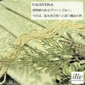 輸入生地 ベルベット生地名:VALENTINA/Azureブランド名:iliv(アイリブ/イギリス)ハーフカット*30cm以上10cm単位*草木柄・リーフ柄・クラシック・カルトナージュ・織物・生地・布・ブルー・水色