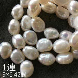 『ライス淡水パールM』1連 約38個 9×7mmバロックパール ライス 真珠 淡水真珠 淡水パール バロック ビーズ ハンドメイドパーツ 不揃い 不規則 手作りアクセサリー ピアス パー