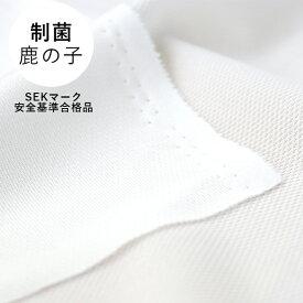 [制菌 鹿の子] 50cm単位 制菌 無地 日本製 SEKマーク安全基準合格品 カノコ ニット マスク 生地 白 国産 バイオガード ハンドメイド 手芸
