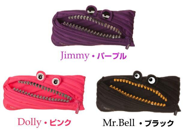 【Zipit】モンスターポーチ monster pouch グリルズモンスターpencase 筆箱 ふでばこ ペンケース ポーチ zip-011