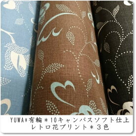 YUWA*有輪商店*Rose Wing10キャンバスソフト仕上げ3色<リネン麻混生地>★