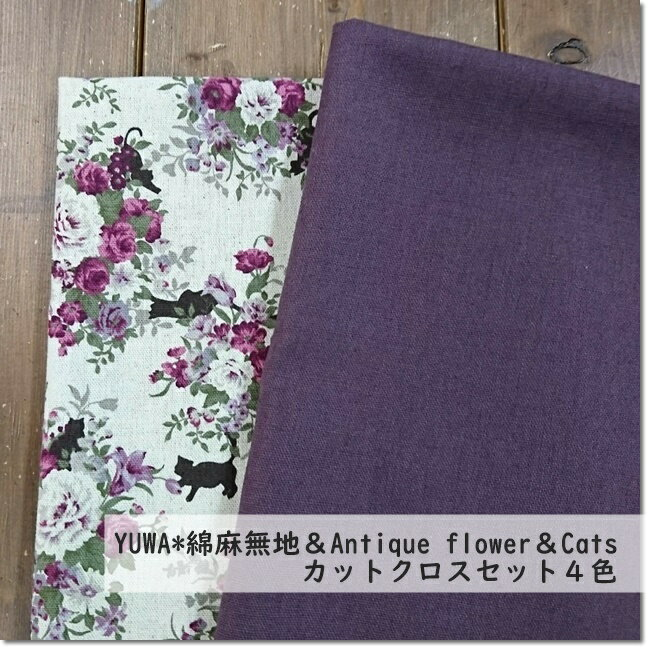 YUWA*有輪綿麻無地& Antique flower&Cats カットクロスセット*4色【ネコポス、メール便配送可】