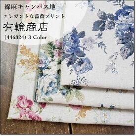 YUWA*有輪商店*綿麻 キャンバス地エレガントな薔薇*3色<リネン麻混生地>