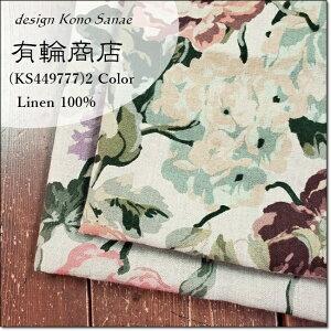 【特価!】有輪*YUWAエレガントな薔薇プリント*2色(KS449777)(麻*リネン)desigen Kono Sanae