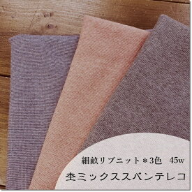 <ニット生地>【細畝リブニット生地】45センチW巾*スパンテレコ3色杢ミックス
