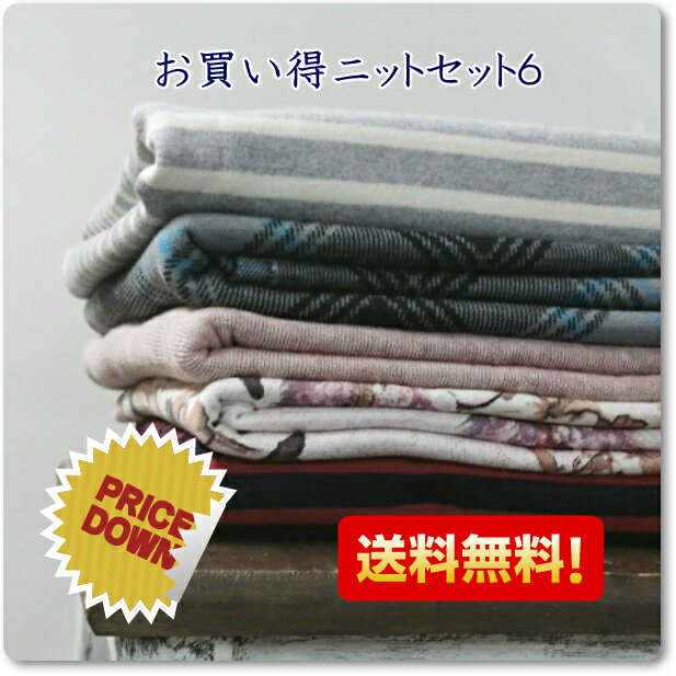 <ニット生地セット>【送料無料!】お買い得ニット5種*1mカット*福袋6