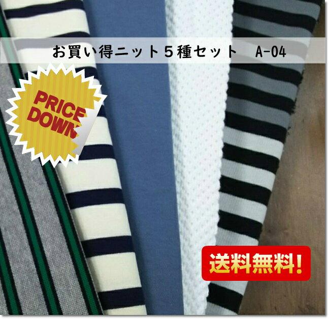<ニット生地セット>【送料無料!】お買い得生地5種*1mカット*福袋A-04
