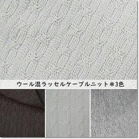 <ニット生地>ウール混ラッセルケーブルニット地縄編み*3色(8-73009)★