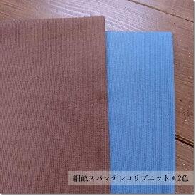 <ニット生地>【細畝リブニット生地】45センチW巾スパンテレコ2色