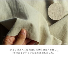 ソフトリネンコットンキャンバス【メール便2mまで/50cm単位】[M便1/4]