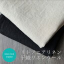 【50cm単位】 リトアニアリネン 平織りウールリネン 【生地】 [M便 1/2]