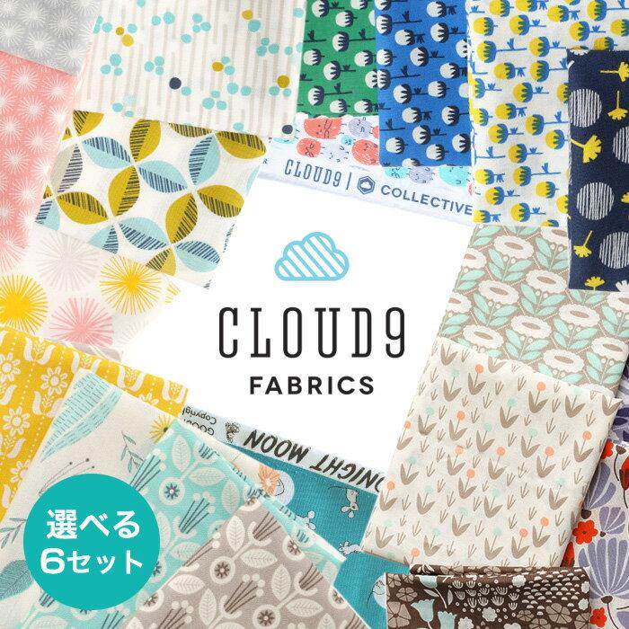【送料無料】Cloud9 fabrics オーガニックコットンカットクロス