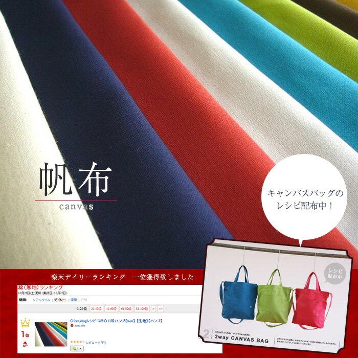 ハンプ 生地 帆布 11号ハンプ [M便 1/2] 布 無地 コットン キャンバス 日本製 広幅 手芸 BAG トートバッグ ハンドメイド ベーシックカラー