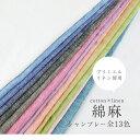 【50cm単位】綿麻シャンブレー [M便 1/4]