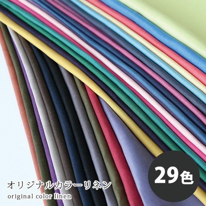 【全29色】【50cm単位】 fabricbirdオリジナル!ロングラン大ヒットカラーリネン[M便 1/4]