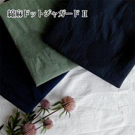 綿麻ドットジャガード2 【メール便2mまで/50cm単位】[M便 1/4]