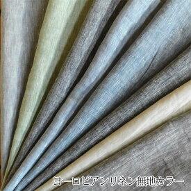 ヨーロピアンリネン無地カラー【50cm単位】【メール便1mまで】 [M便 1/2]