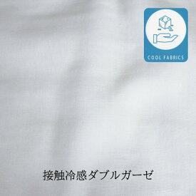 接触冷感 ダブルガーゼ【50cm単位】【メール便1mまで】 [M便 1/2]