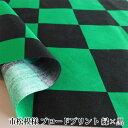 市松模様 ブロードプリント 緑×黒【50cm単位】【メール便2m】[M便 1/4]