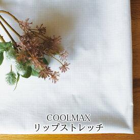 【SALE】COOLMAX(クールマックス)リップストレッチ【50cm単位】【メール便1mまで】[M便 1/2]【まとめ買いチケット不可】