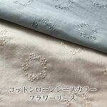 広幅オーガニックコットンダブルガーゼ【50cm単位】【メール便1mまで】[M便1/2]