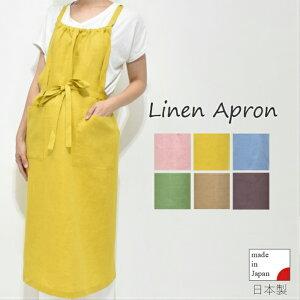 リネン100% エプロン リトアニアリネン 麻 linen かわいい おしゃれ 日本製 ファブリックス プレゼント ギフト 通年素材 1年を通して快適に着られます