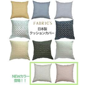 シンプル定番クッションカバー 45cm用 コットン100% FABRIC'S日本製 星柄 南仏 モロッカン フランス 男性女性 ユニセックス おしゃれ かっこいい
