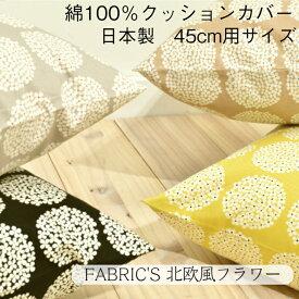 クッションカバー 45cm用 コットン100% FABRIC'S日本製 北欧 花柄 あじさい おしゃれ シンプル 人気 かわいい