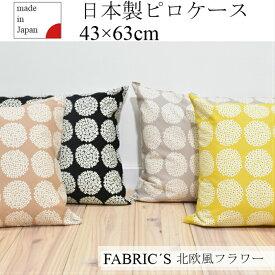 ピロケース 43×63cm 北欧 おしゃれ シンプル 可愛い 枕カバー コットン100% FABRIC'S日本製 綿100% 人気