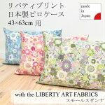 リバティプリントピローケースLIBERTYARTFABRICSスモールスザンナ43×63cm用コットン100%日本製花柄枕カバーピローケースお洒落リバティ人気