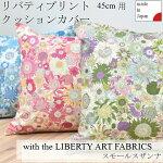 リバティプリントクッションカバースモールスザンナLIBERTYARTFABRICS45cm用コットン100%日本製花柄エレガントブロード生地インテリアクッションファブリックスsmallsusanna